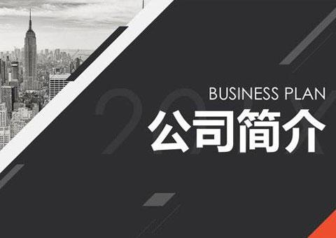 苏州东睿节能环保科技ballbet贝博app下载ios公司简介